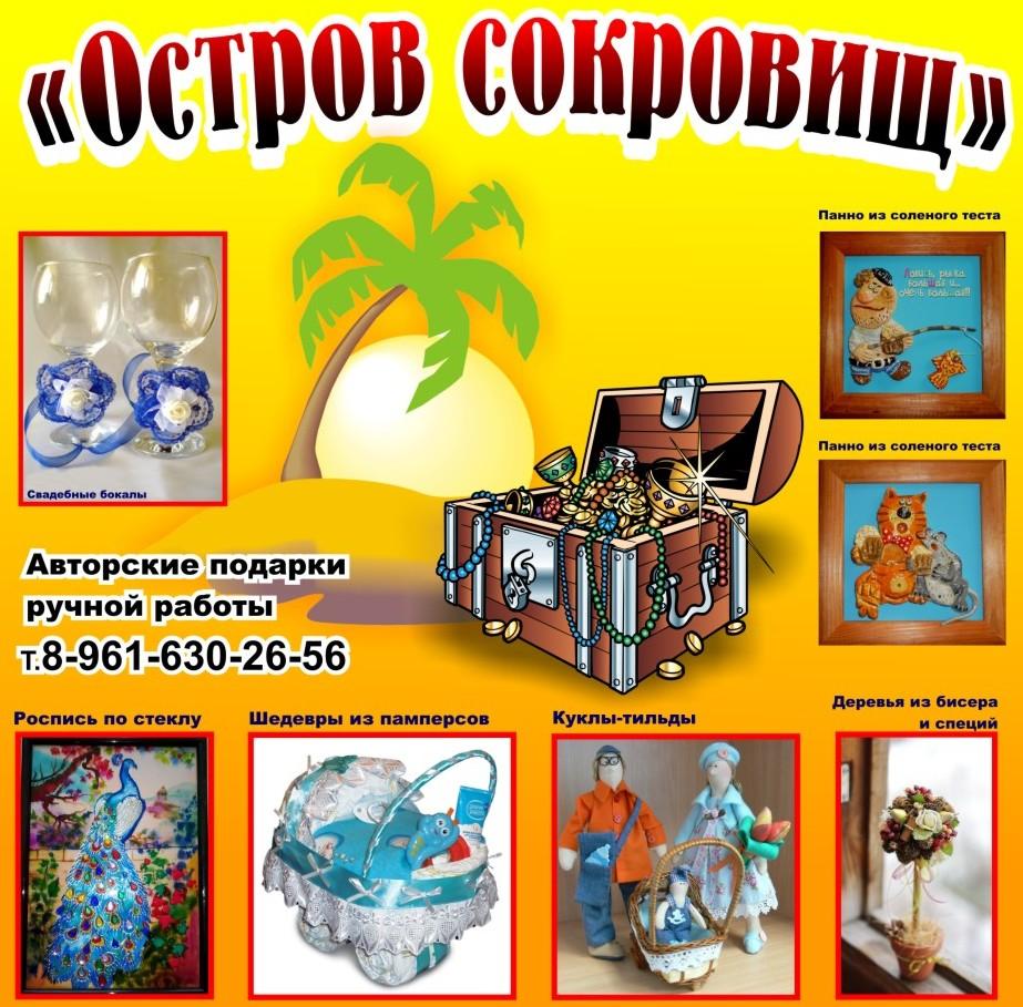 Шкатулка Остров сокровищ купить в Москве: цены 18