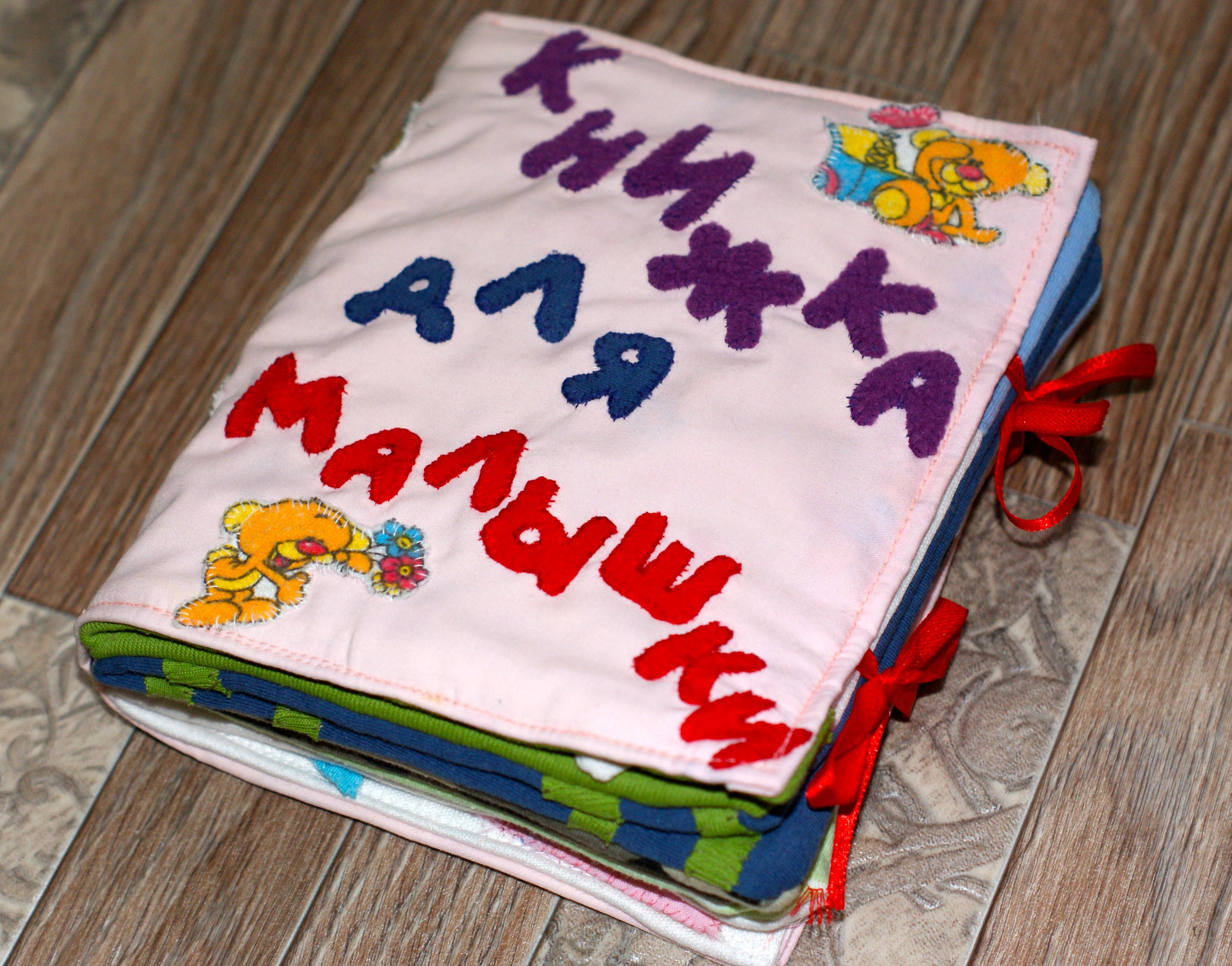 Детская книга своими руками фото